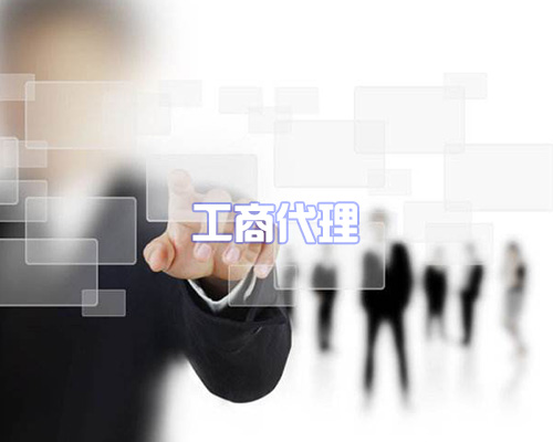 企业工商注册代理