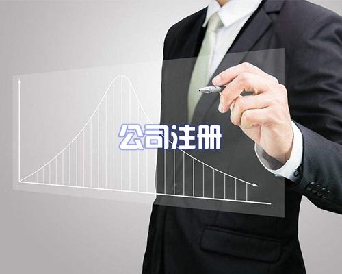 当雄县公司注册
