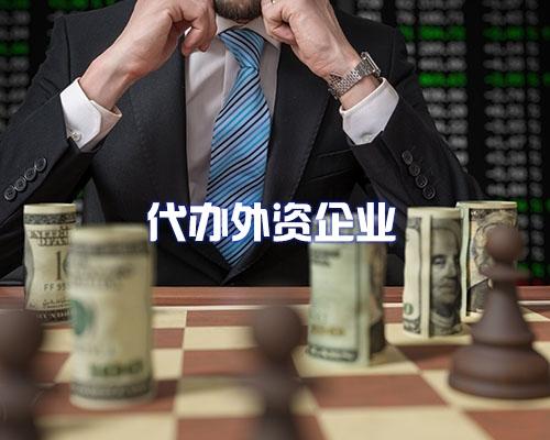 代办外资企业